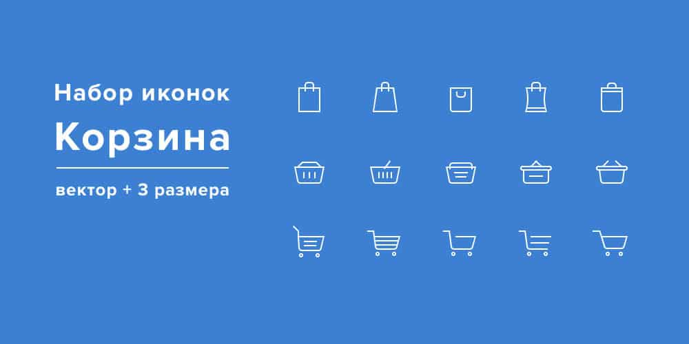Free Shopping Cart Icons PSD