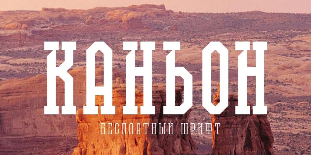 Kanyon Free Typeface