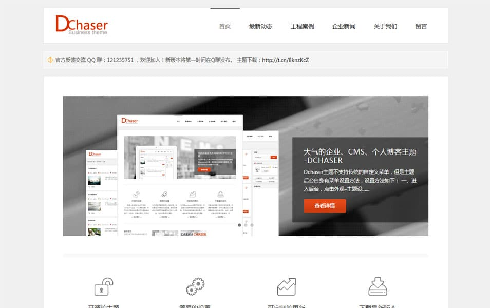 DChaser Business WordPress Theme