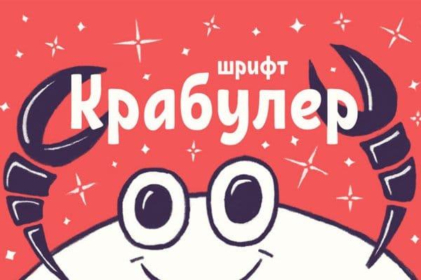 Krabuler Typeface
