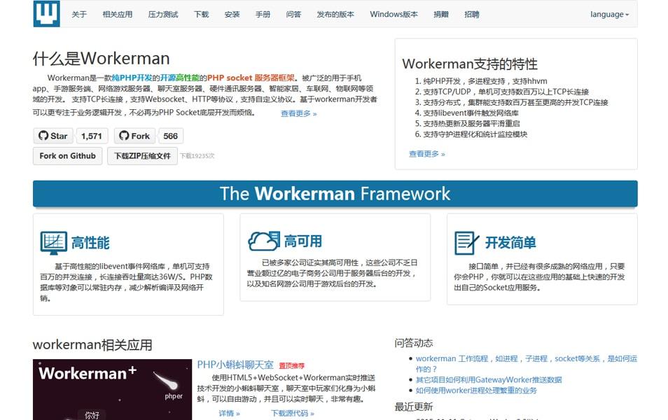 Workerman