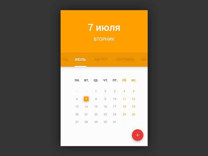 Calendar Widget UI PSD