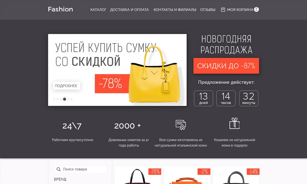 E commerce Fashion Web Template PSD